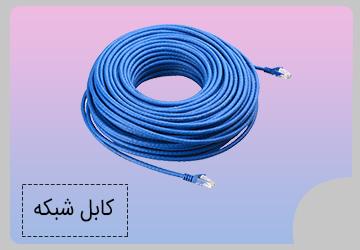 خرید کابل شبکه، ارزان ترین کابل شبکه ،قیمت روز کابل شبکه