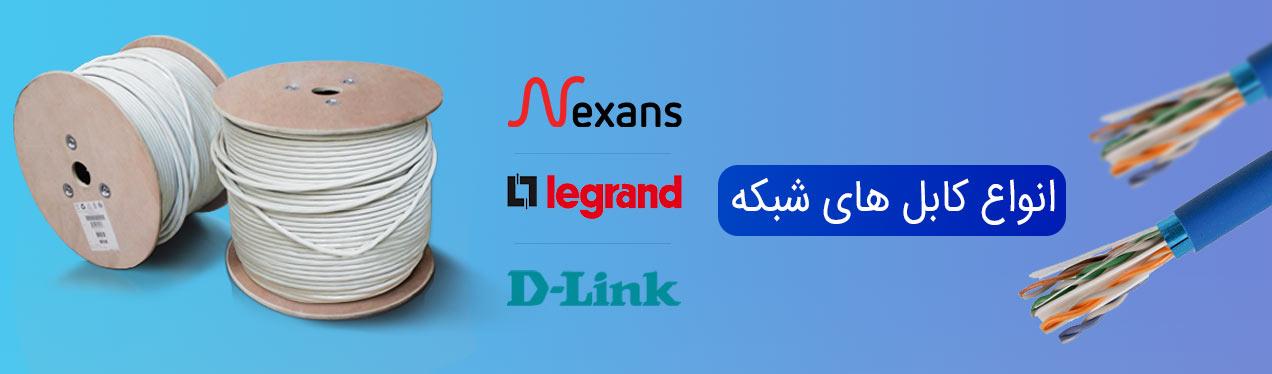 خرید انواع کابل شبکه دی لینک ،کابل شبکه لگراند ،کابل شبکه نگزنس